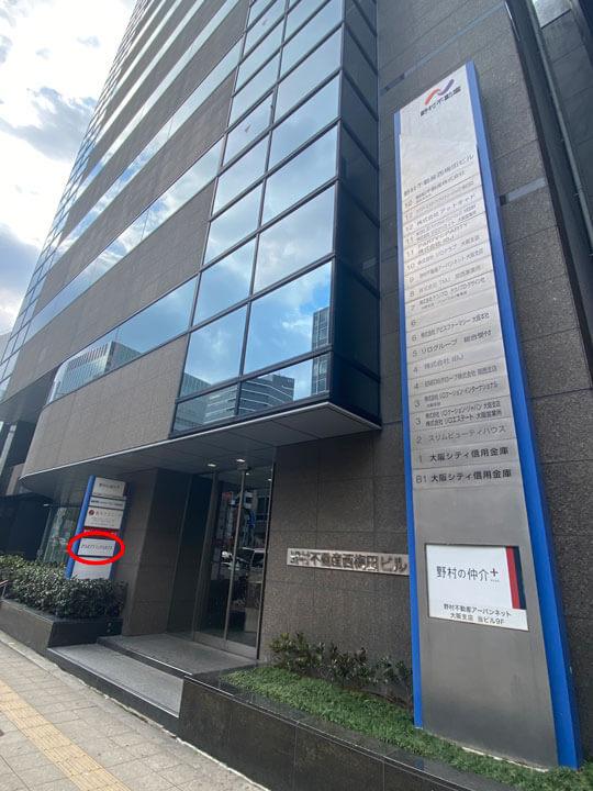 パーティーパーティー大阪/梅田ラウンジの入る野村不動産西梅田ビルの外観写真