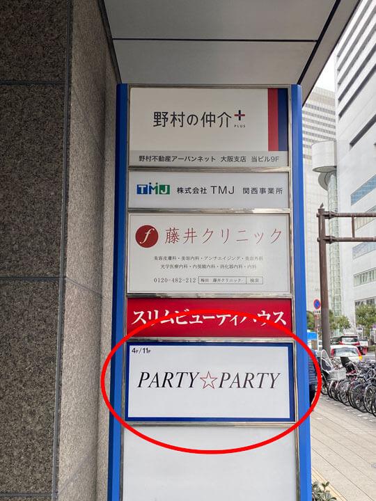 野村不動産西梅田ビル入口にあるパーティーパーティーのロゴ写真