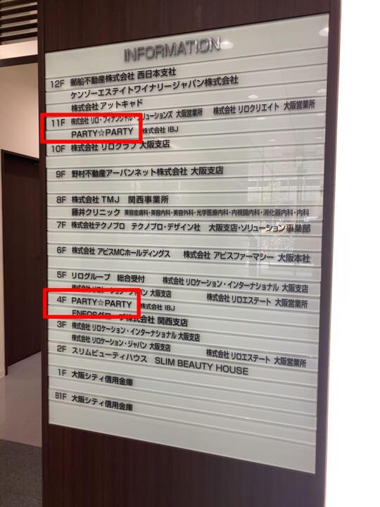野村不動産西梅田ビルのフロアガイド写真