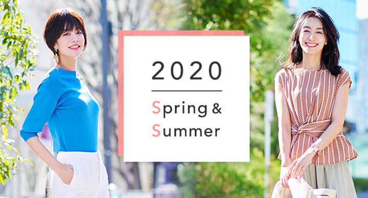 エアークローゼットの2020年の春夏コーデ紹介画像