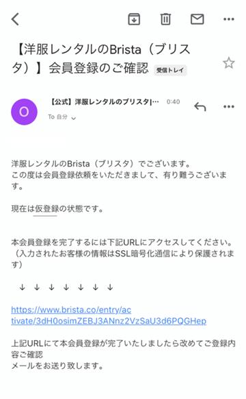 ブリスタ仮登録完了後に届くメール内容のキャプチャ画像