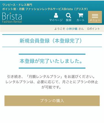 ブリスタ無料会員本登録完了画面キャプチャ画像