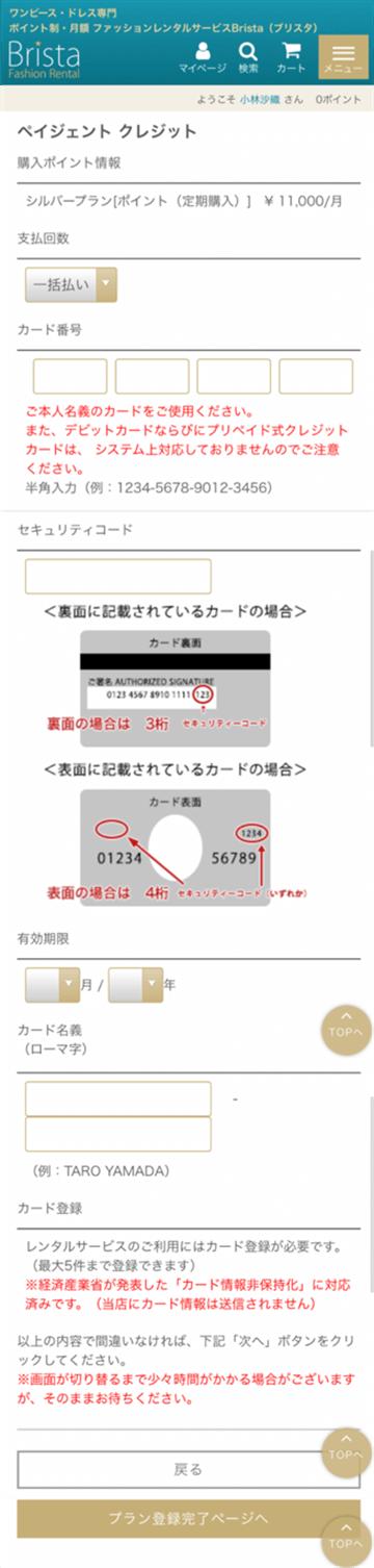 ブリスタの支払いとなるクレジットカード情報入力画面キャプチャ画像