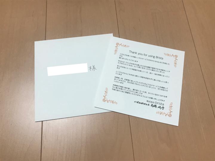 ブリスタ高橋社長からのメッセージカードの実物写真