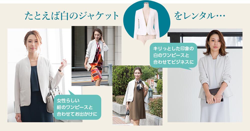 ブリスタでレンタルした白のジャケットを着回しているコーデのイメージ写真