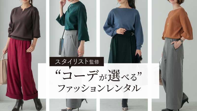 [エディストクローゼット]スタイリスト監修コーデが選べるファッションレンタル紹介画像