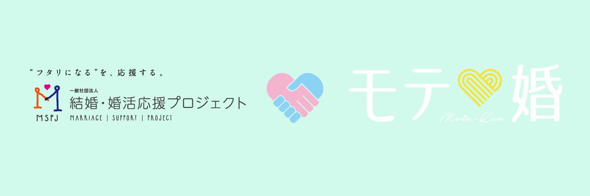 「結婚・婚活応援プロジェクトにモテ婚を運営するザッピーリンクが参画!」の記事アイキャッチ画像