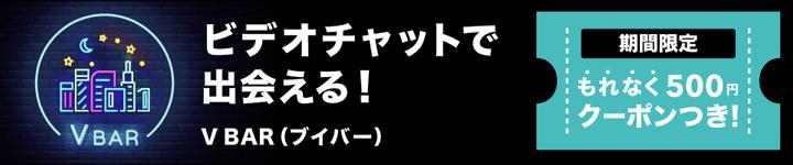 期間限定でビデオチャットV BER(ブイバー)参加者に500円クーポンが貰える紹介画像