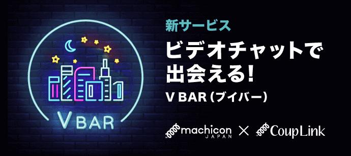 街コンジャパン主催オンライン飲み会「V BER(ブイバー)」の紹介画像
