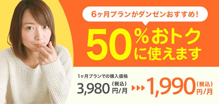 Webブラウザ版のOmiai(お見合い)は6ヶ月プランが50%割引で使える紹介画像