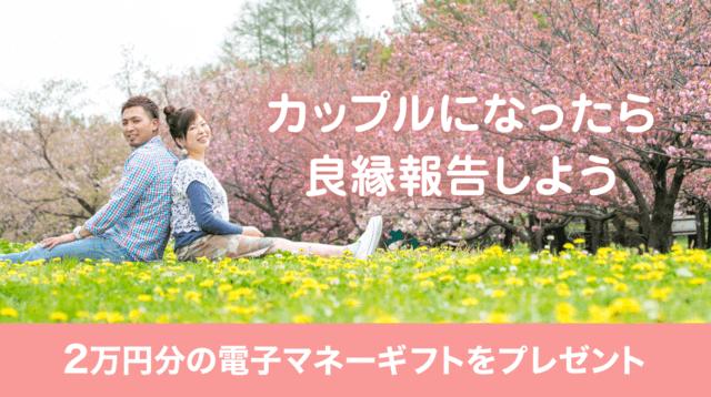 Omiai(お見合い)でカップル成立の良縁報告で2万円分の電子マネーギフトが貰えるキャンペーン紹介画像