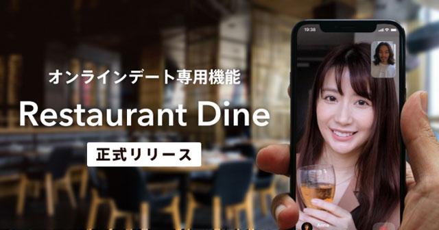 dineのオンラインデート専用機能の紹介画像