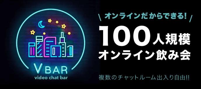 「V BER(ブイバー)」の100人規模オンライン飲み会の紹介画像