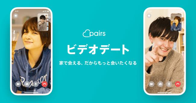 ペアーズ(Pairs)のアプリ内でビデオ通話が楽しめる「ビデオデート」機能の紹介画像
