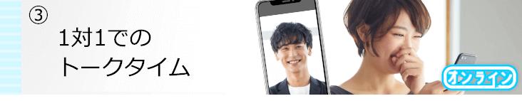PARTY☆PARTYオンライン婚活パーティー当日の流れ③1対1でのトークタイム
