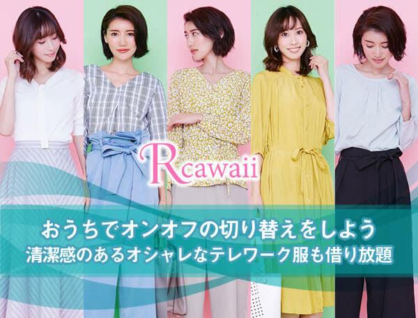 Rcawaii(アールカワイイ)のテレワーク服の紹介画像