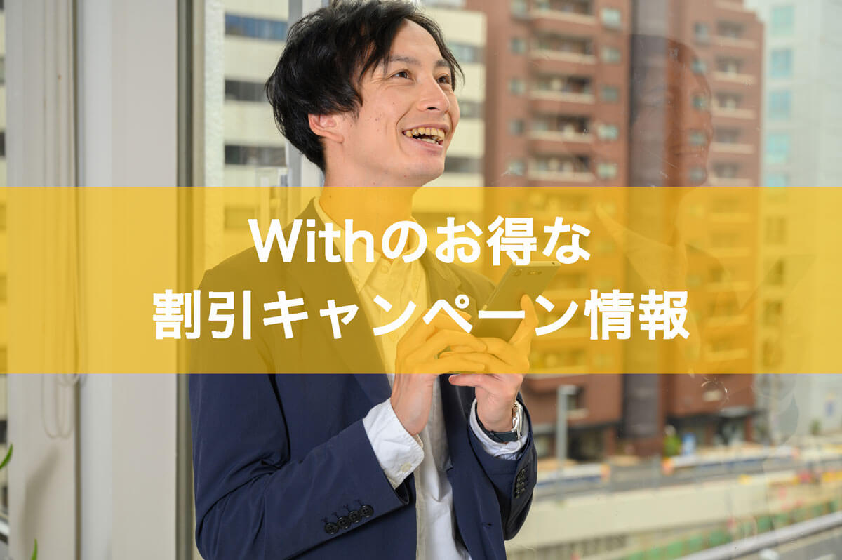 with(ウィズ)2020年最新の割引キャンペーン情報