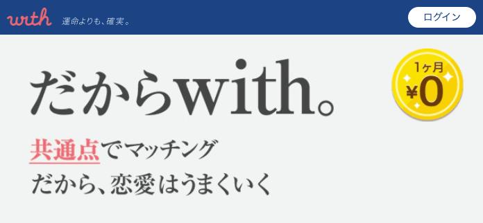 withで過去行われていた1ヶ月無料の0円キャンペーン画面キャプチャ画像