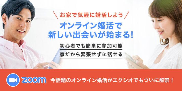 エクシオ(EXEO)のオンライン婚活パーティー紹介イメージ