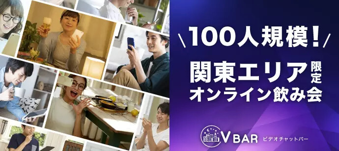V BERの100人規模の関東エリア限定オンライン飲み会の紹介イメージ