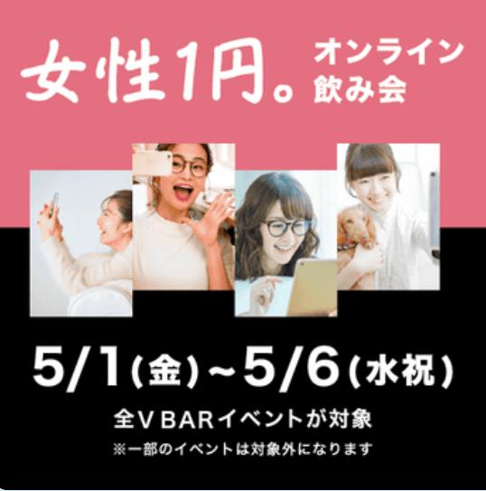 2020年5月のV BER(ブイバー)女性の参加費1円キャンペーン