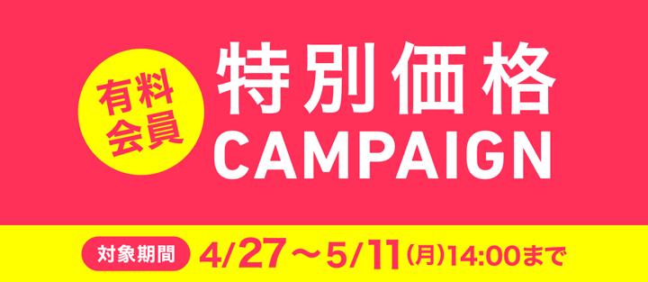 2020年4月27日〜5月11日までOmiai(オミアイ)有料会員割引キャンペーンの紹介イメージ