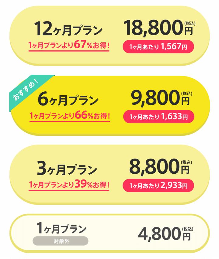 2020年8月7日〜8月18日までOmiai(オミアイ)有料会員割引キャンペーンで安くなる料金プランの紹介イメージ