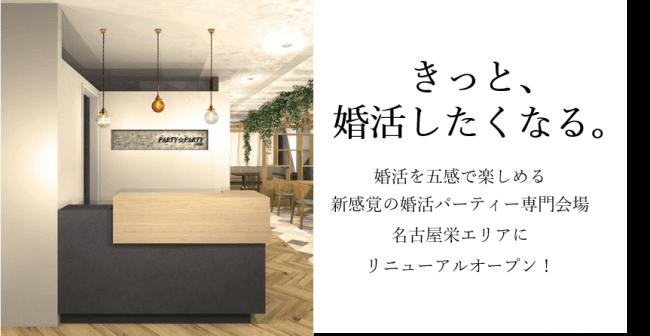 PartyParty(パーティーパーティー)名古屋栄ラウンジ会場リニューアルオープン紹介イメージ