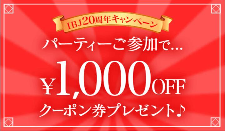 2020年6月中に使用できるPARTY☆PARTYの婚活パーティー1000円割引クーポンカード紹介イメージ