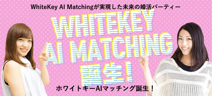 ホワイトキーAIマッチング誕生の紹介イメージ