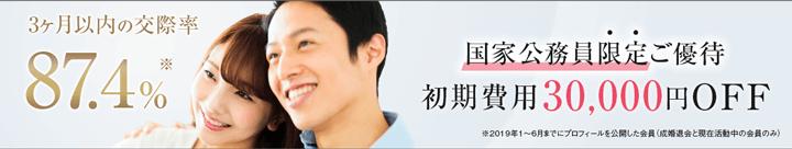 IBJメンバーズ国家公務員限定ご優待3万円割引の紹介イメージ