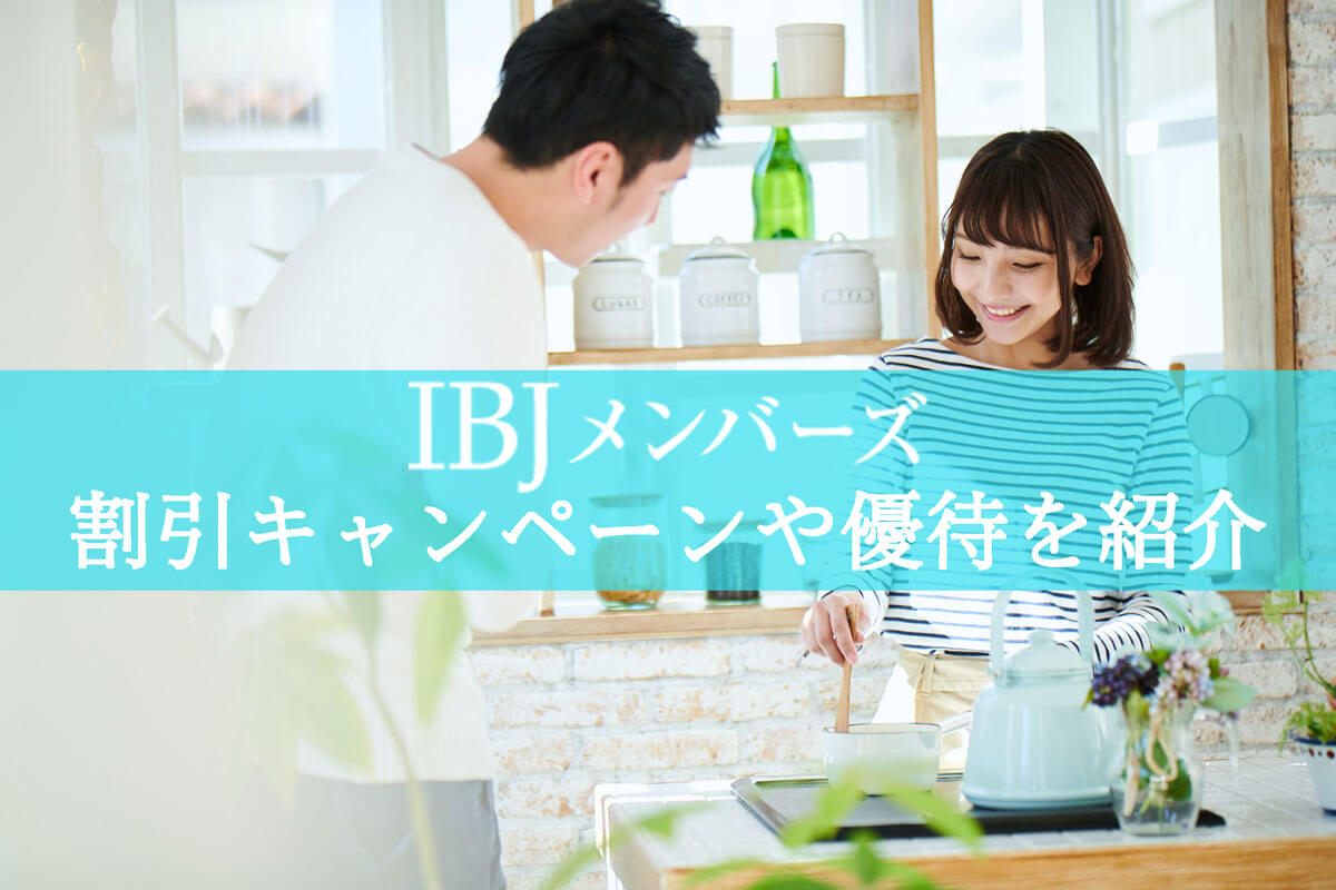 IBJメンバーズの割引キャンペーンや優待を一挙紹介!の記事アイキャッチイメージ