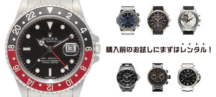 カリトケで腕時計の購入前のお試しにまずはレンタルしましょう訴求イメージ