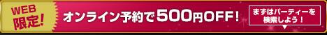 ホワイトキーのオンライン予約で500円割引になる紹介イメージ