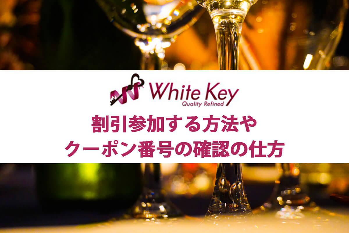 ホワイトキーに割引参加する方法やお得なクーポン番号の確認の仕方の記事アイキャッチ画像