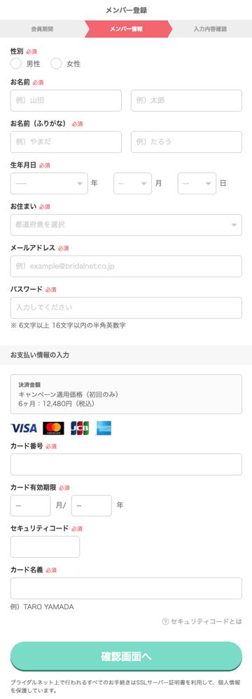 ブライダルネットのメンバー情報とお支払い情報の入力画面の画像