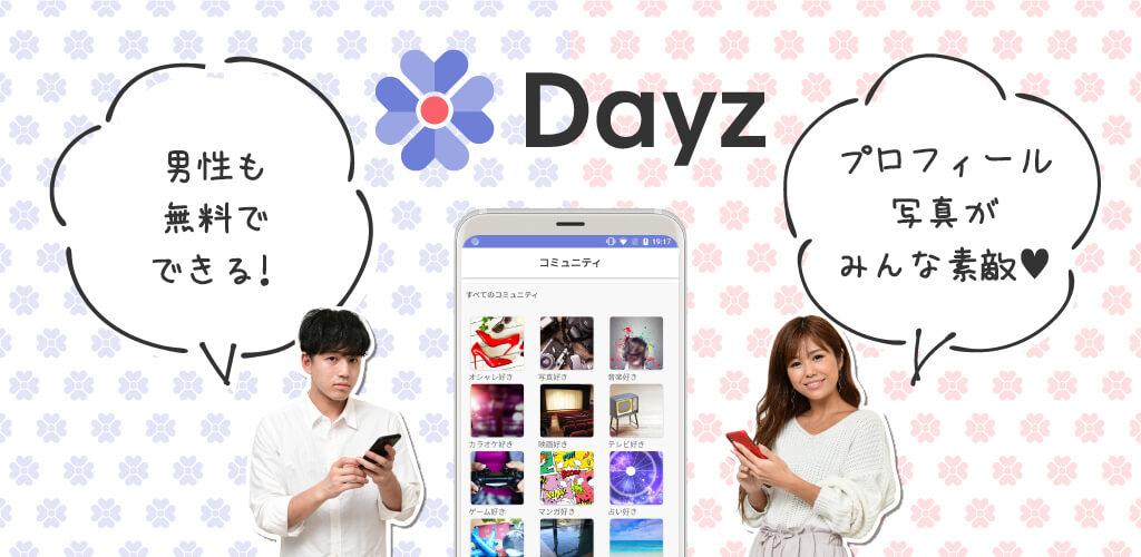 男性も無料でできるマッチングアプリ「デイジー(Dayz)」の紹介イメージ