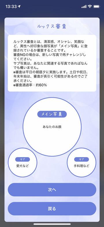 マッチングアプリ「デイジー(Dayz)」のルックス審査キャプチャ画像