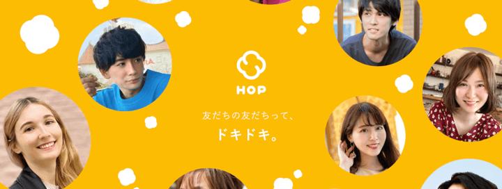 LINEの友だちから広がるマッチングアプリ「HOP(ホップ)」紹介イメージ