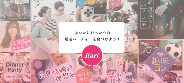PARTY☆PARTYの婚活パーティー診断の紹介イメージ