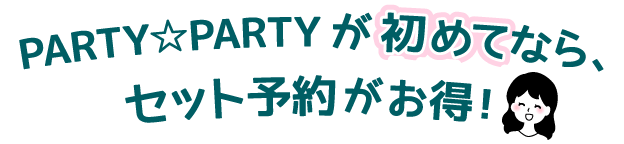 PARTY☆PARTYのセット予約がお得になる紹介イメージ