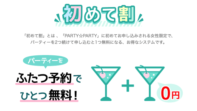 PARTY☆PARTYの女性限定の初めて割の紹介イメージ