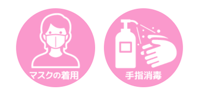 PARTY☆PARTY参加時の新型コロナウイルス対策に向けお客様へのお願い紹介イメージ