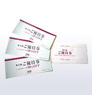 ツヴァイの株主様ご優待券の写真