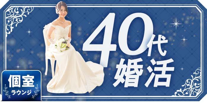 シャンクレールの40代向け婚活パーティー企画の紹介イメージ