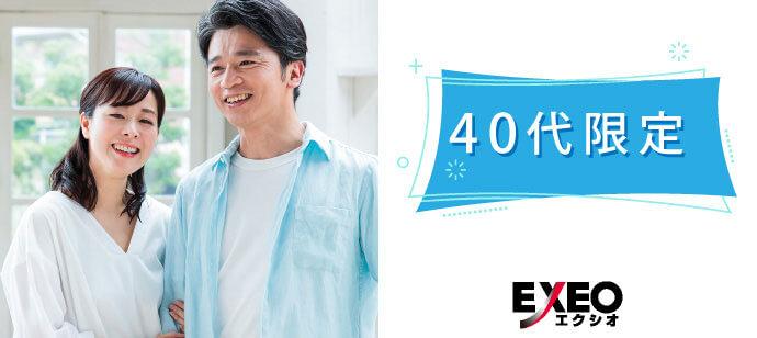 エクシオ(EXEO)の40代限定婚活パーティー紹介イメージ