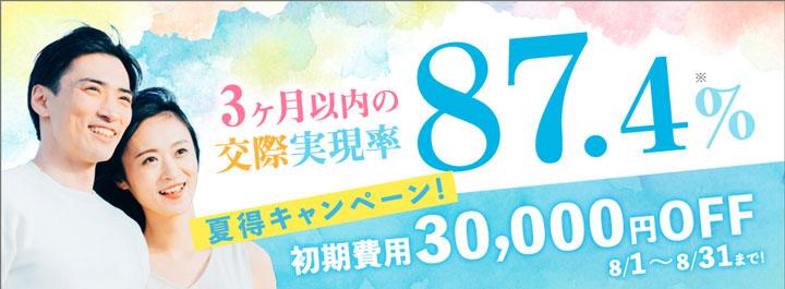 IBJメンバーズの初期費用が3万円オフの割引になる夏得キャンペーン紹介イメージ