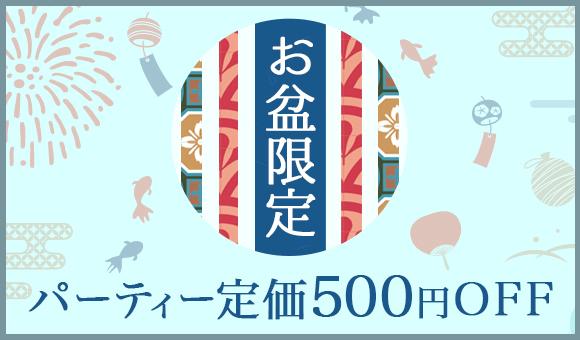 PARTY☆PARTYの2020年お盆期間限定でパーティー定価500円オフになる割引キャンペーン紹介イメージ