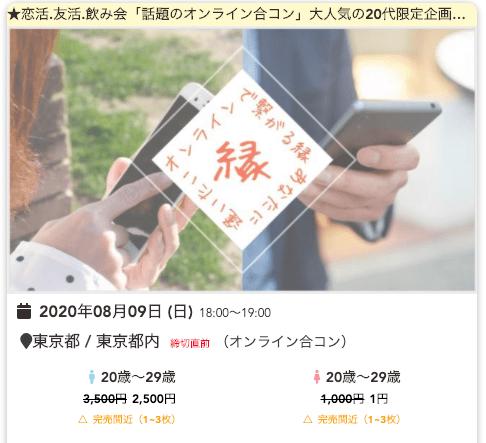 Rooters(ルーターズ)のタイムセールで女性参加費が1000円から1円に割引されるオンライン合コンの紹介画像