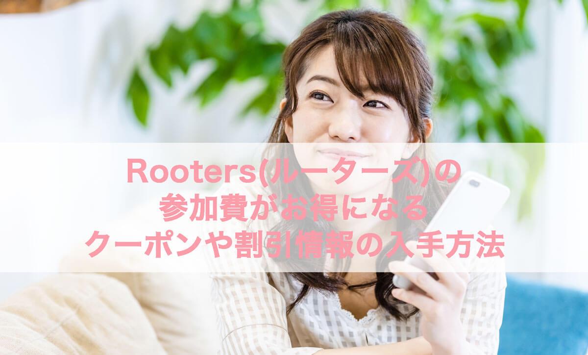 Rooters(ルーターズ)の参加費がお得になるクーポンや割引情報の入手方法の記事アイキャッチイメージ